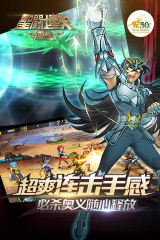圣斗士星矢:重生游戏截图2