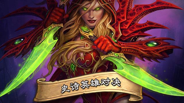 炉石传说游戏截图4