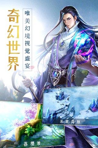幻城游戏截图4