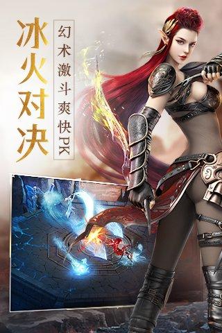 幻城游戏截图2