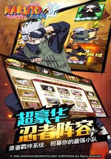 火影忍者-忍者大师游戏截图3