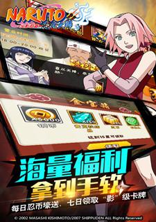 火影忍者-忍者大师游戏截图4