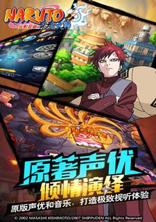 火影忍者-忍者大师游戏截图2