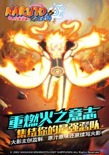火影忍者-忍者大师游戏截图1