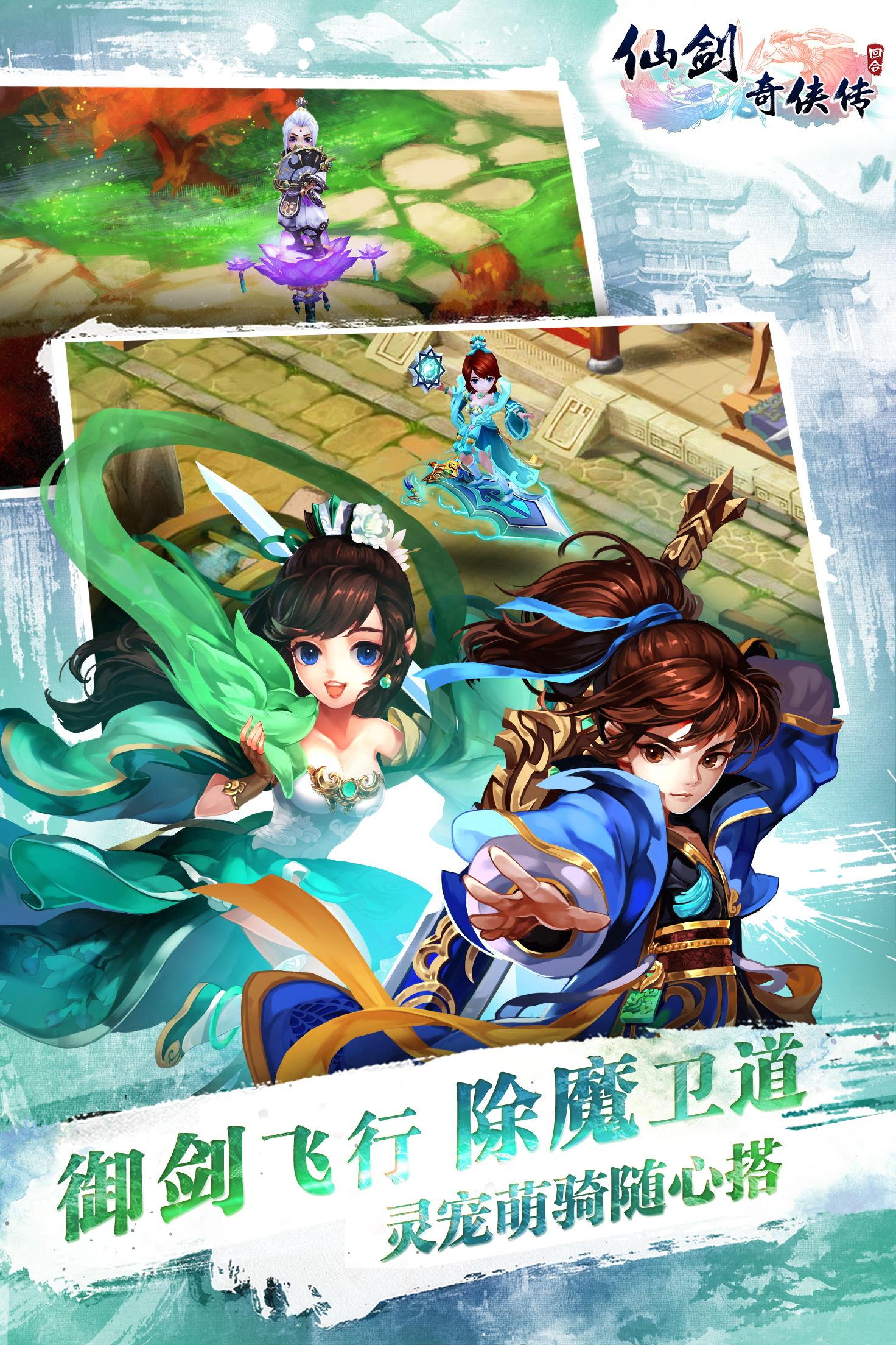 仙剑奇侠传3D回合游戏截图4