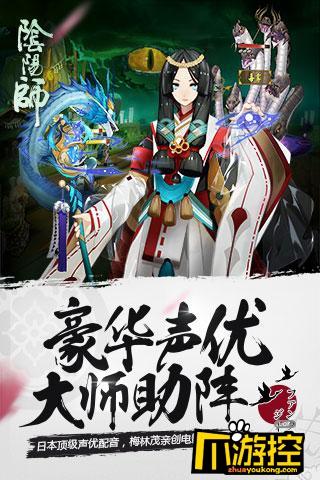 阴阳师游戏截图3