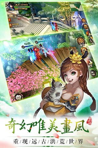 山海经之名剑录游戏截图4