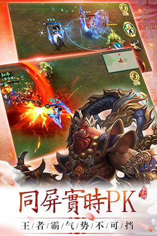 山海经之名剑录游戏截图3