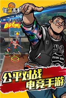 街篮高手游戏截图4