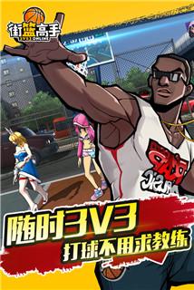 街篮高手游戏截图2