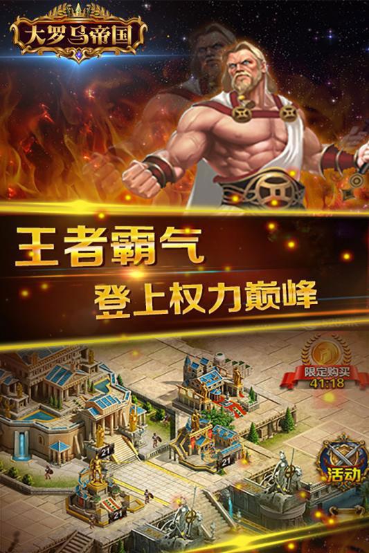大罗马帝国游戏截图3