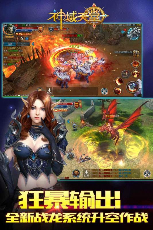 神域天堂游戏截图2