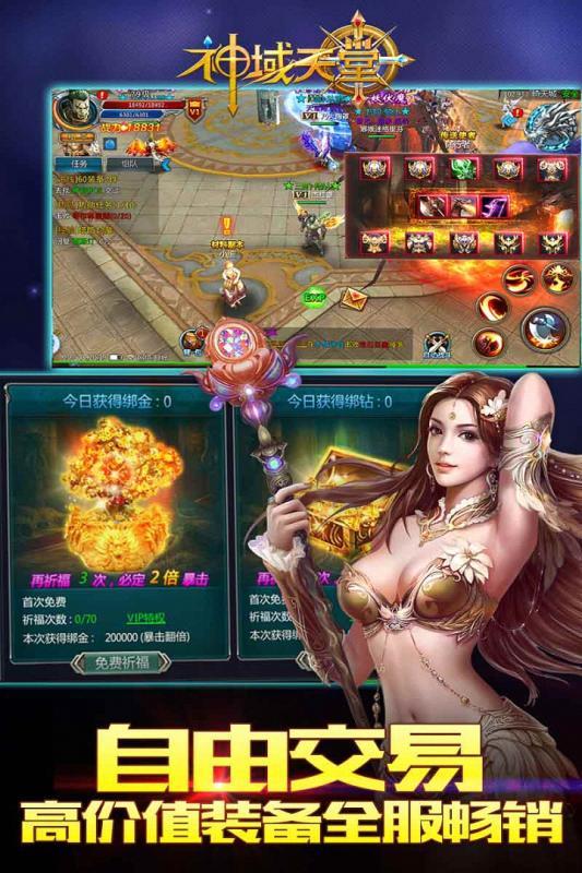 神域天堂游戏截图3