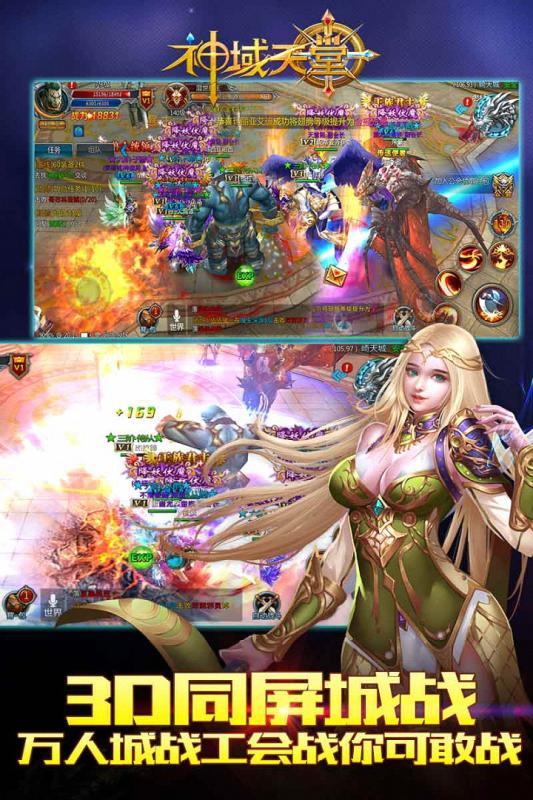 神域天堂游戏截图5