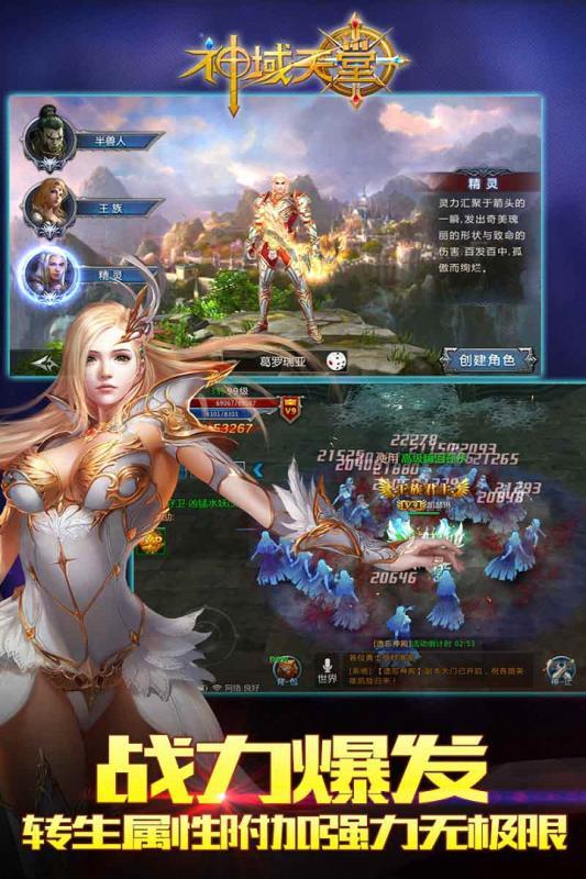 神域天堂游戏截图4