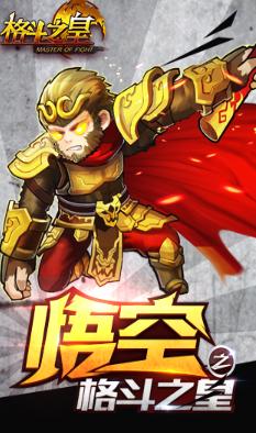 格斗之皇游戏截图5