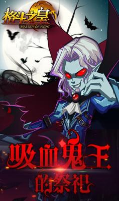 格斗之皇游戏截图2