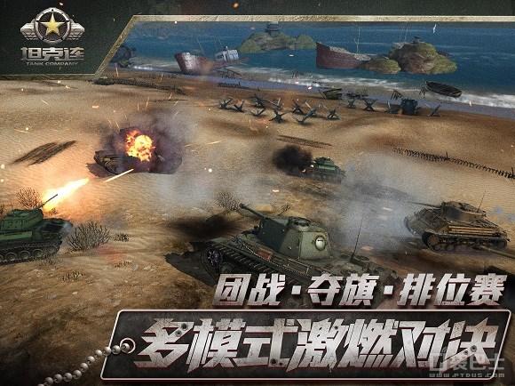 坦克连游戏截图2