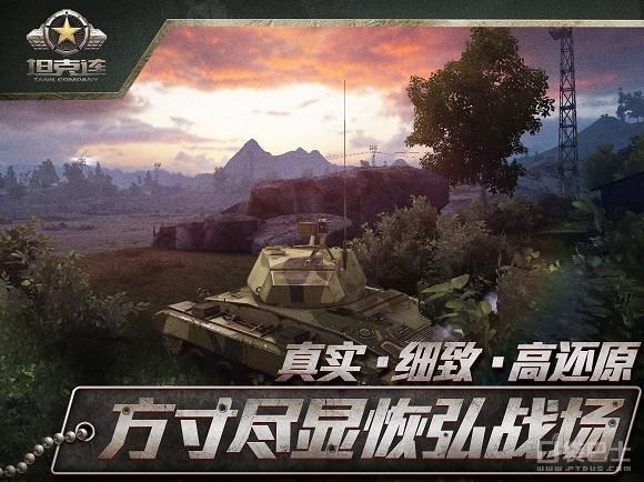 坦克连游戏截图1
