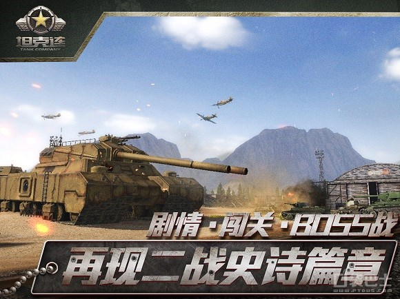 坦克连游戏截图3