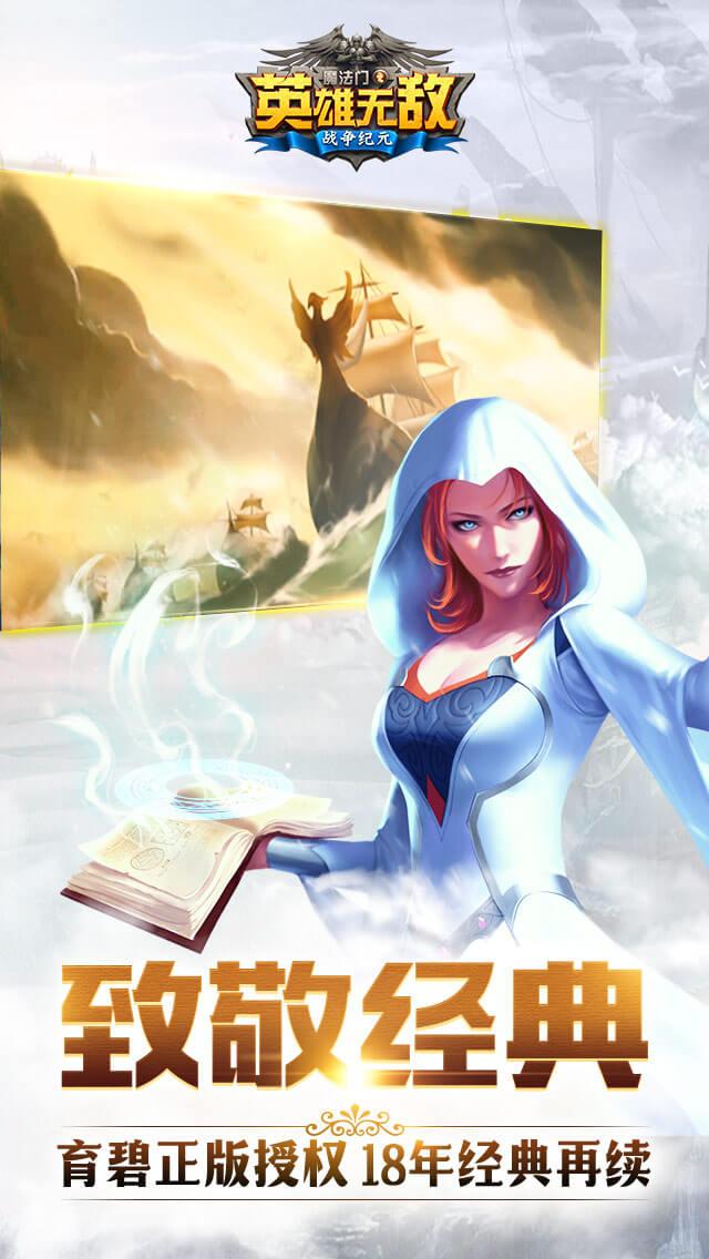 魔法门之英雄无敌:战争纪元游戏截图1