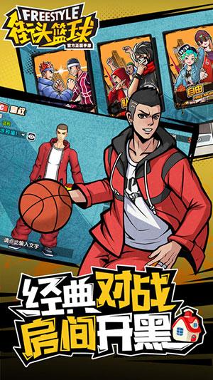 街头篮球游戏截图1