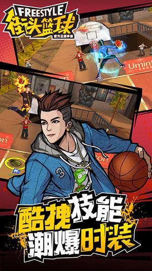 街头篮球游戏截图3