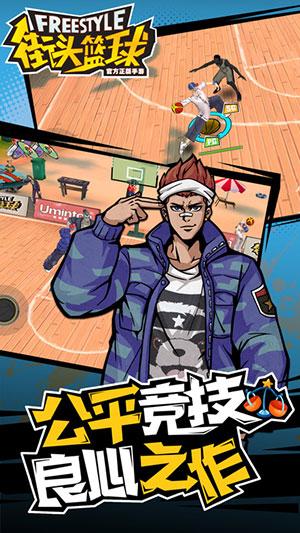 街头篮球游戏截图4