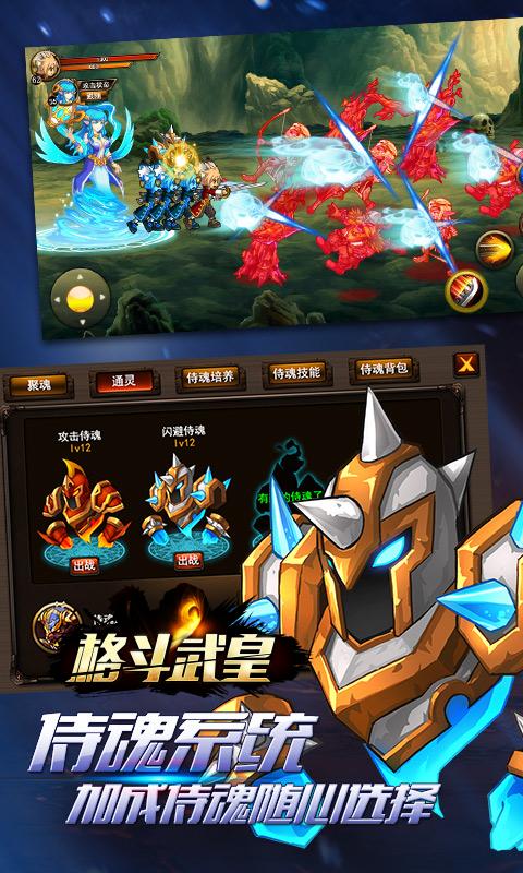 格斗武皇游戏截图1