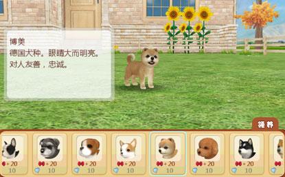 心动小狗游戏截图1