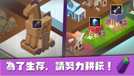 建立王国就要从零开始游戏截图2