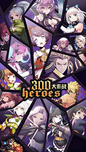 300大作战游戏截图1