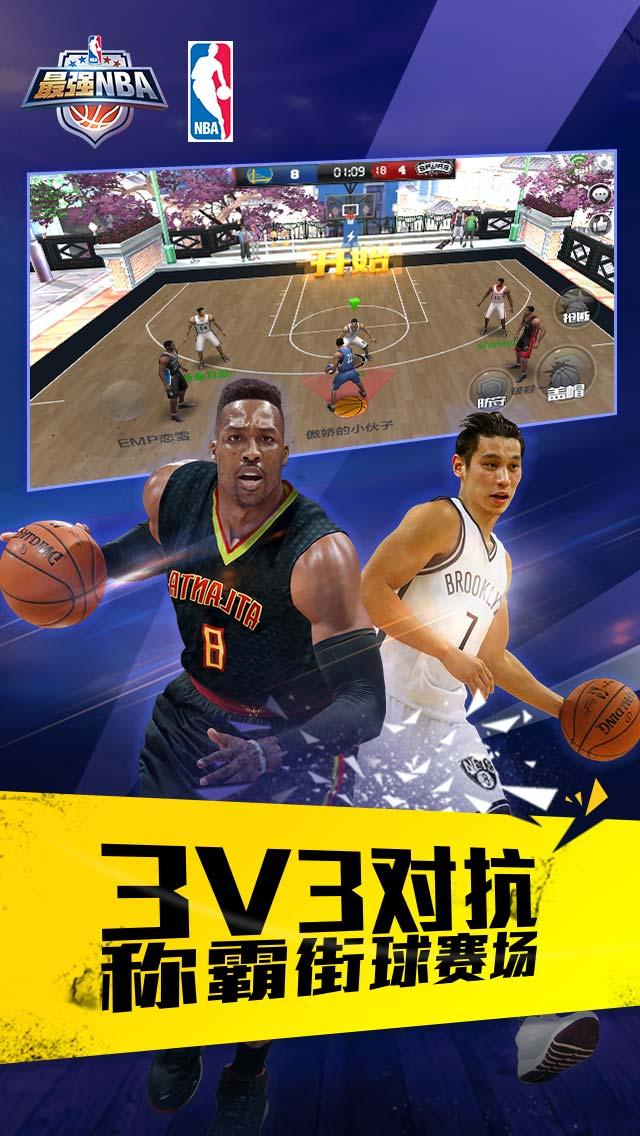 最强NBA游戏截图4