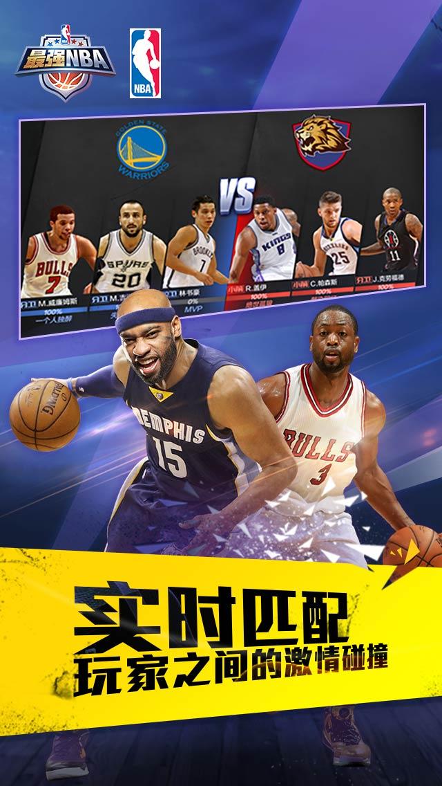 最强NBA游戏截图2