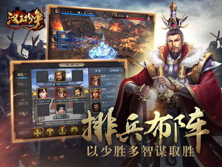 汉王纷争游戏截图2