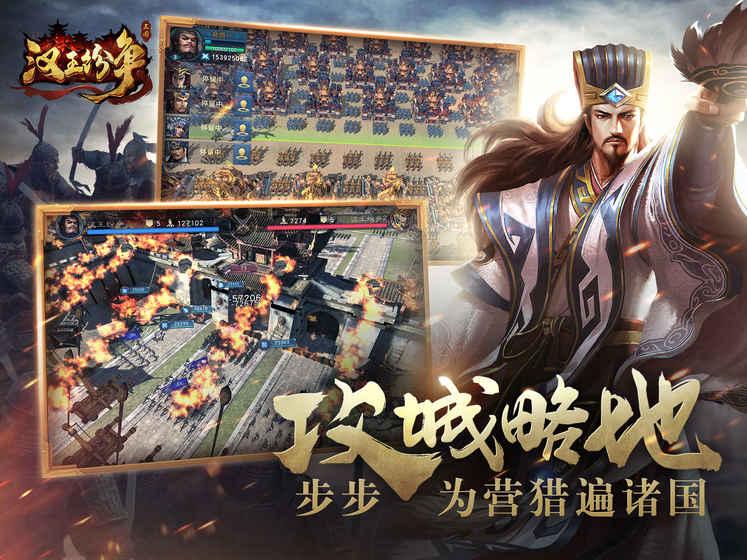 汉王纷争游戏截图4
