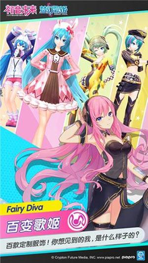 初音未来:梦幻歌姬游戏截图3