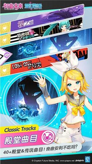 初音未来:梦幻歌姬游戏截图4