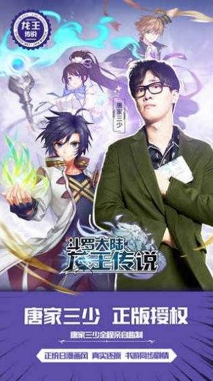 龙王传说斗罗大陆3游戏截图4