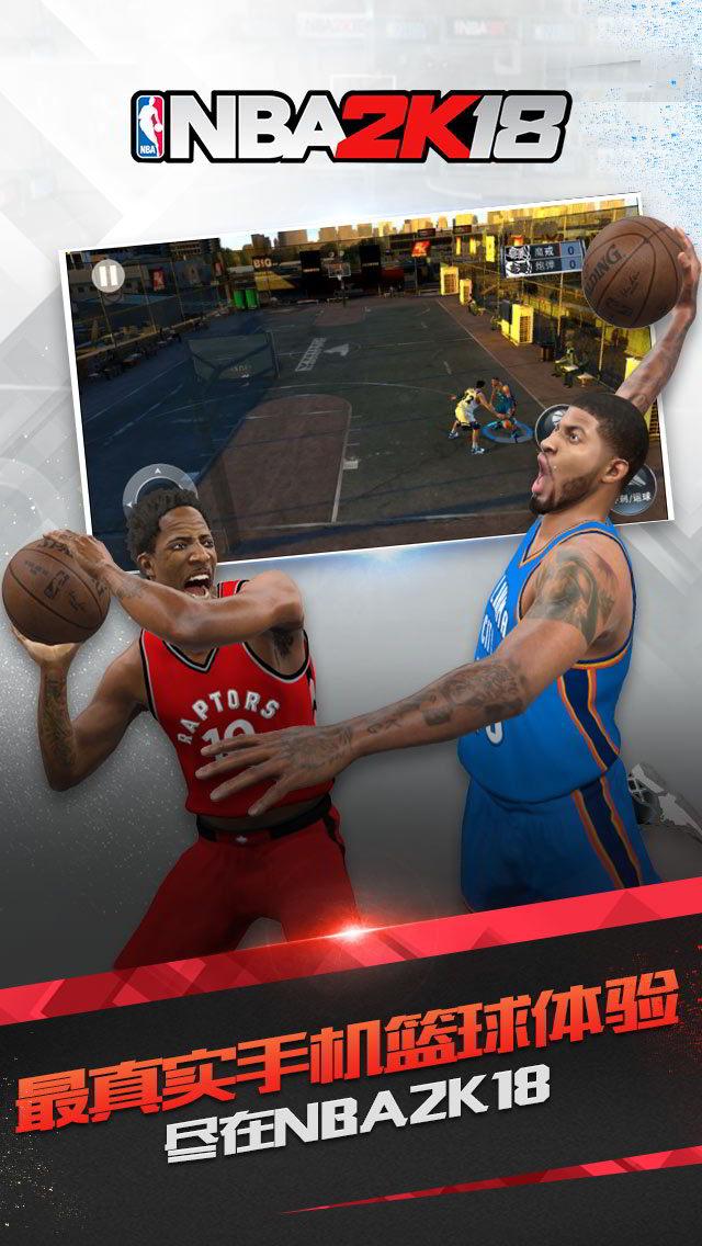 NBA 2K18手游游戏截图2