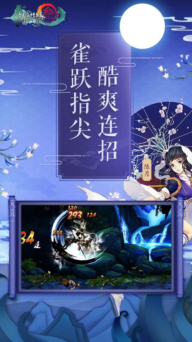 剑网3指尖江湖游戏截图4