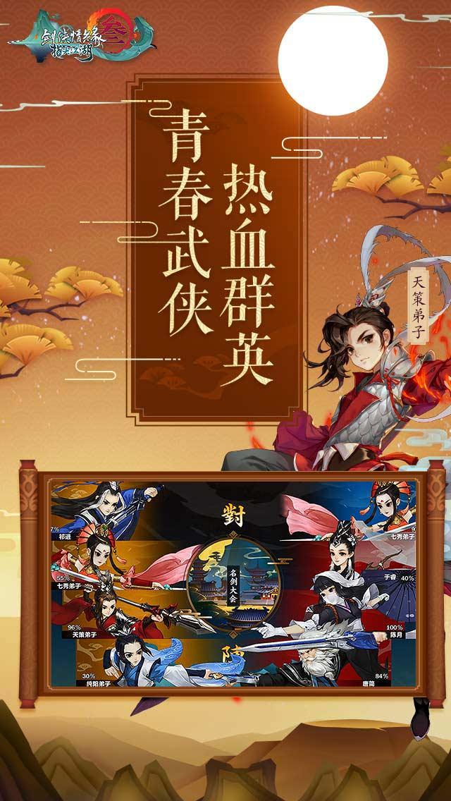 剑网3指尖江湖游戏截图3
