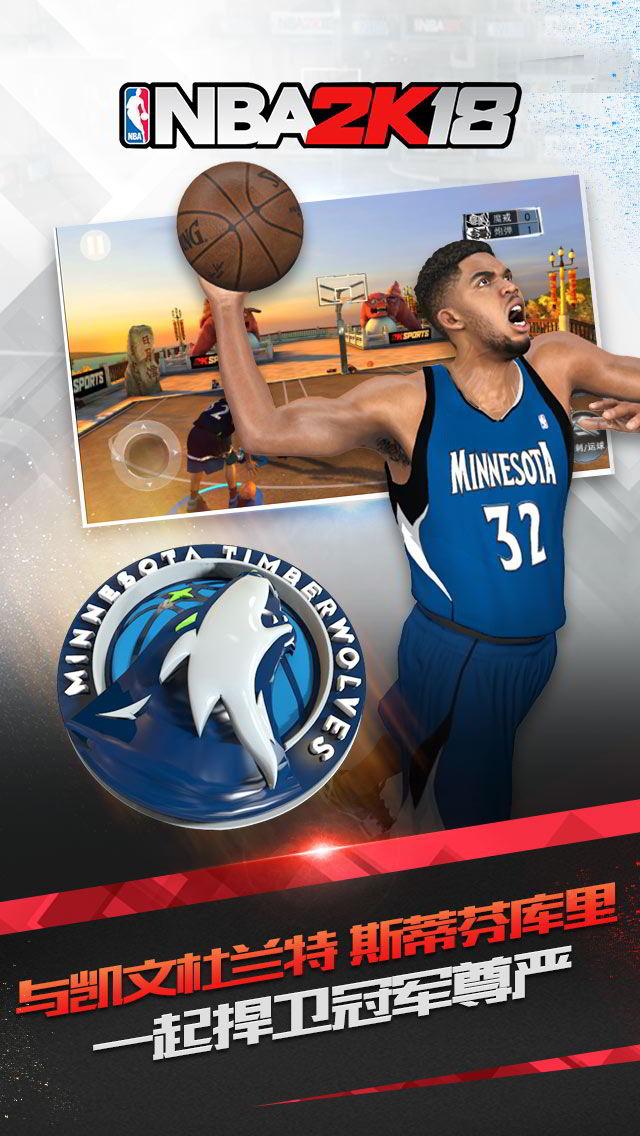 NBA 2K18手游游戏截图5