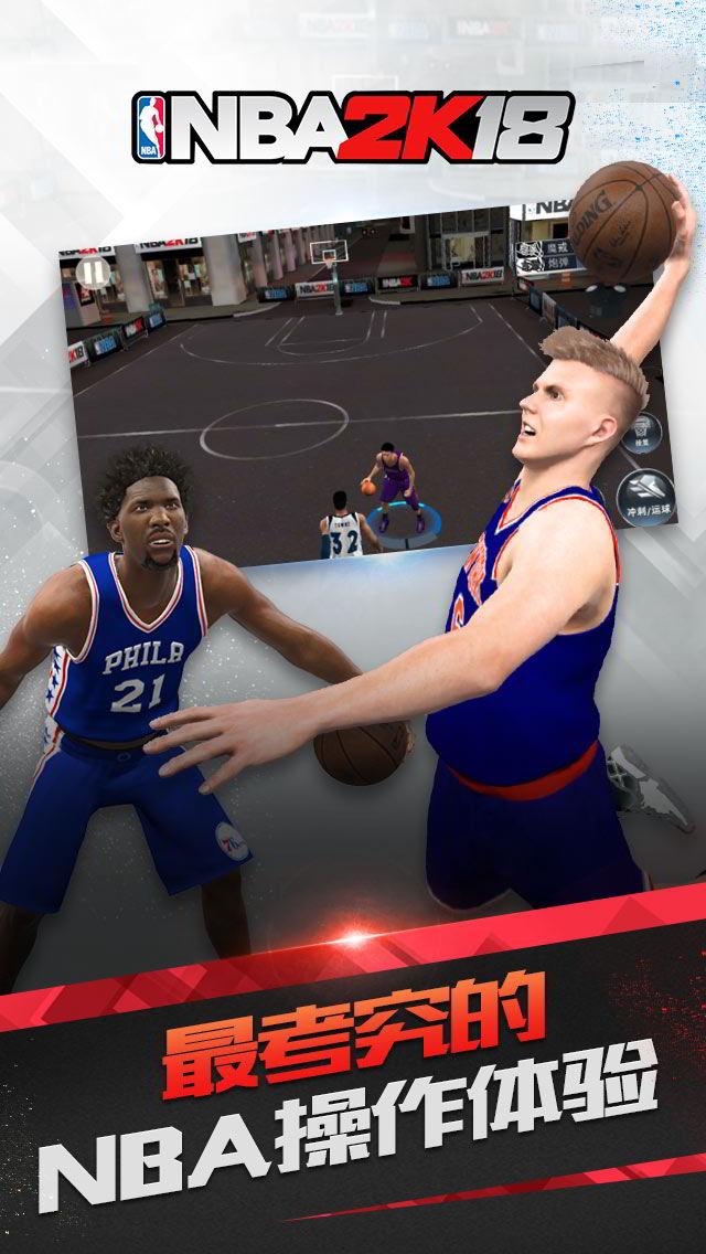 NBA 2K18手游游戏截图4