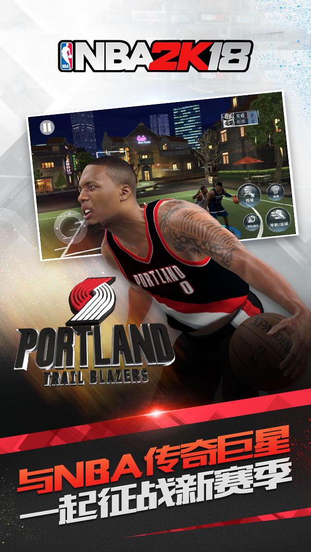 NBA 2K18手游游戏截图3