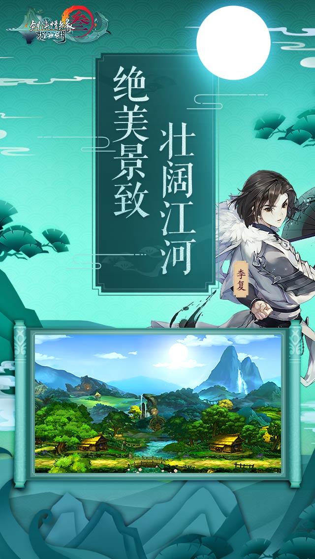 剑网3指尖江湖游戏截图2