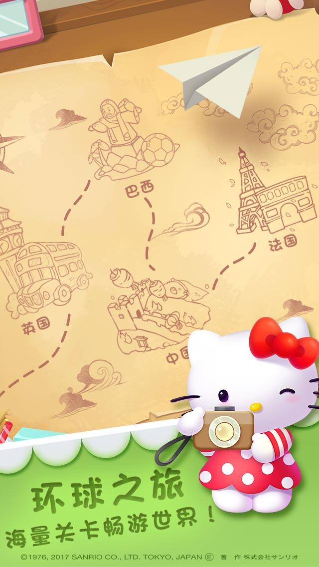 凯蒂环球之旅游戏截图4