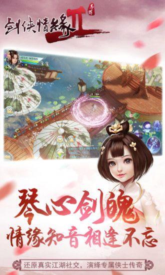 剑侠情缘2剑歌行游戏截图5