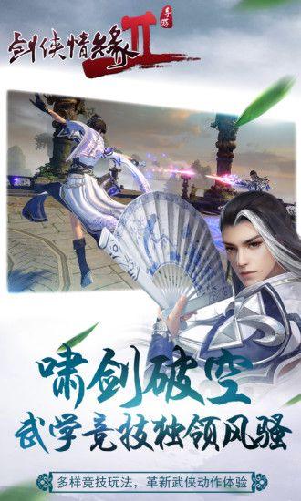 剑侠情缘2剑歌行游戏截图3