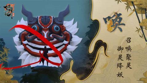 妖神记游戏截图4